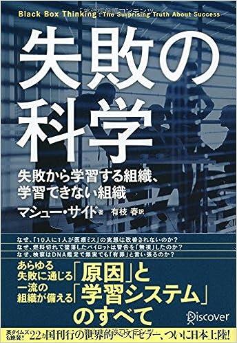 【本】失敗の科学