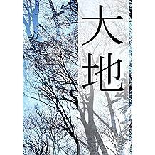 Ground (Japanese Edition)