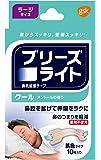 ブリーズライト クール 肌色 ラージ 鼻孔拡張テープ  快眠・いびき軽減  10枚入