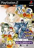 Harukanaru Jikuu no Kade: Mai Ichiya (Koei the Best) [Japan Import]