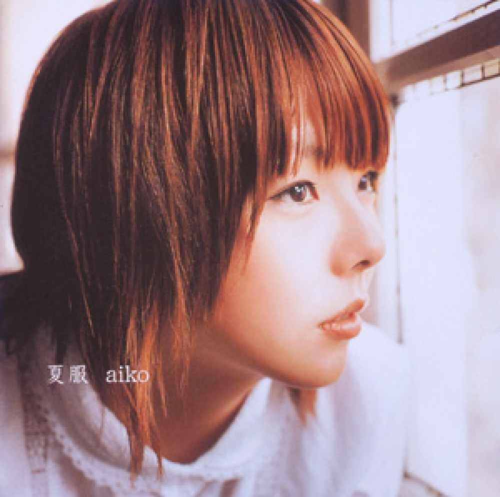 aiko – 夏服 (2001) SACD DSD64 DSF