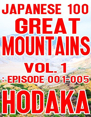 Japanese 100 Great Mountains Vol.1: Episode 001-005 (English Edition)