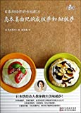 Salt Pizza and Sweet Pizza by Shimamoto Miyuki (Chinese Edition)