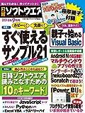 日経ソフトウエア2016年9月号