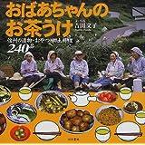 おばあちゃんのお茶うけ―信州の漬物・おやつ・郷土料理240品