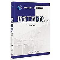 普通高等教育 十一五 国家级规划教材:环境工程概论(第3版)