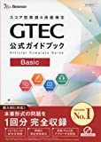 GTEC公式ガイドブック Basic
