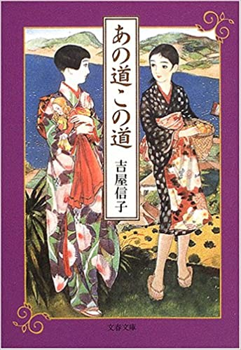 Amazon.co.jp: あの道この道 (文春文庫): 吉屋 信子: 本