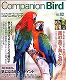 コンパニオンバード―鳥たちと楽しく快適に暮らすための情報誌 (No.02) (Seibundo mook)