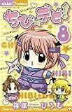 Chibi ? Devi! 8 DVD Special Edition (Shogakukan Plus Ann Comics series) (2013) ISBN: 4091591361 [Japanese Import]