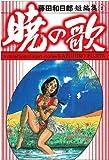 暁の歌 (小学館文庫―藤田和日郎短編集 (ふD-22))