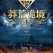 莽荒诡境 2 - 莽荒詭境 2 [A Desolate and Mysterious Land 2] |  无意归 - 無意歸 - Wuyigui