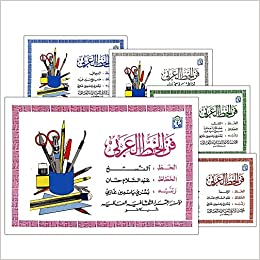 The Art of Arabic Calligraphy (5 Books) فن الخط العربي