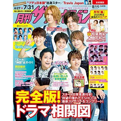 月刊ザテレビジョン 2020年8月号 表紙画像