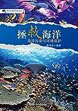 拯救海洋:海洋污染与环境�护 (Chinese Edition)