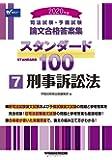 司法試験・予備試験 スタンダード100 (7) 刑事訴訟法 2020年 (司法試験・予備試験 論文合格答案集)