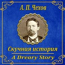 Skuchnaya istoriya