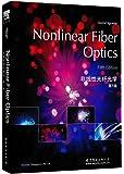 非线性光纤光学(第5版)