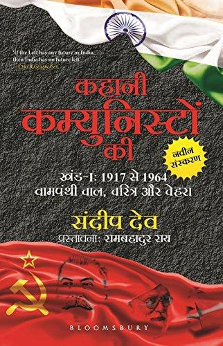 Kahani Communisto Ki: Khand 1: 1917 se 1964 tak Vampanth Ka Chaal Charitra aur Chehra