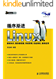 循序渐进Linux基础知识、服务器搭建、系统管理、性能调优、集群应用 (技术图书大系)