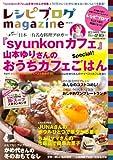 レシピブログmagazine Vol.1 (扶桑社ムック)