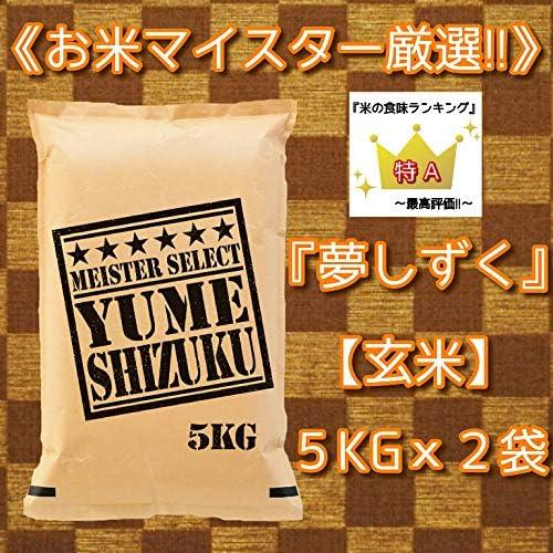 【玄米】 夢しずく 5kg×2袋(10kg) 佐賀県産