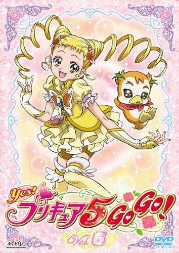 Yes!プリキュア5GoGo!(6)