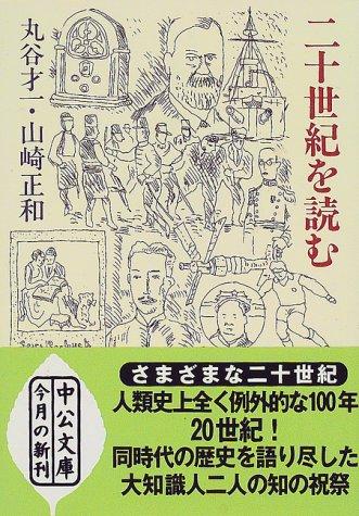 二十世紀を読む (中公文庫)