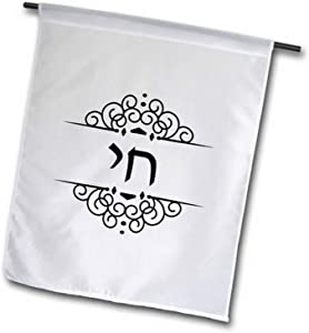 "3dRose fl_165035_2""Chai Hebrew Word for Life Hai Jewish Symbol Black and White Garden Flag, 18 x 27"