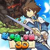 Ken to Mahou to Gakuen Mono. 3D x 3D [Japan Import]