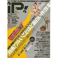 iP ! (アイピー) 2006年 12月号 [雑誌]