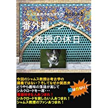 The World of Archaeology 5: introduced by Professor Shams: Professor Shams Holiday The World of Archaeology: introduced by Professor Shams (scientia est potential) (Japanese Edition)