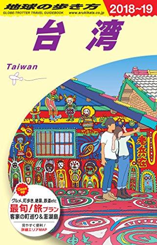 D10 地球の歩き方 台湾 2018~2019