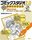コミックスタジオ2.0 スタートブック