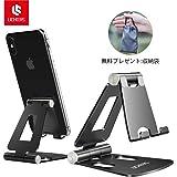 Licheers スマホスタンド iPhone スタンド 収納袋付き 角度調整可能 携帯スタンド 折りたたみ iPhone XS XS Max XR X 8 plus 7 7plus 6 6s 6plus, Sony Xperia, Nexus, androidなどの4-8インチデバイスに対応