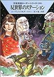 反世界のステーション―宇宙英雄ローダン・シリーズ〈295〉 (ハヤカワ文庫SF)