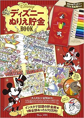 楽しく貯める ディズニーぬりえ貯金book Tjmook 本 通販 Amazon