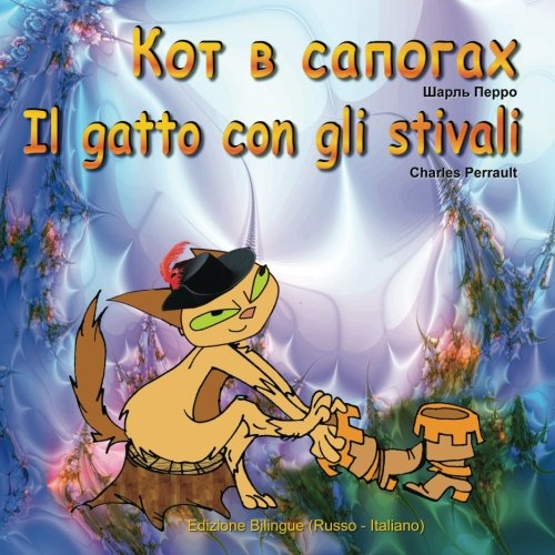Il gatto con gli stivali. Kot v sapogah. Edizione Bilingue (Russo - Italiano): Racconto di Charles Perrault