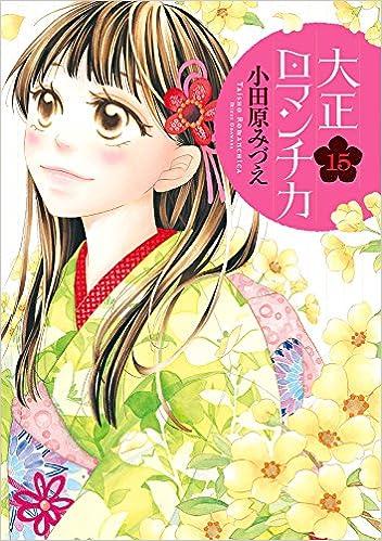 大正ロマンチカ 第01-15巻 [Taishou Romantica vol 01-15]