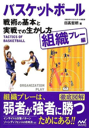 バスケットボール 戦術の基本と実戦での生かし方 【組織プレー編】