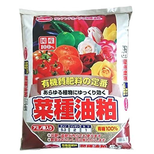 サンアンドホープ 菜種油粕 5kg