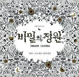 Secret Garden An Inky Treasure Hunt And Colouring Book Korean Hardcover 20 Jan 2015