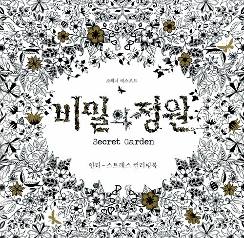 Download Secret Garden An Inky Treasure Hunt And Colouring Book