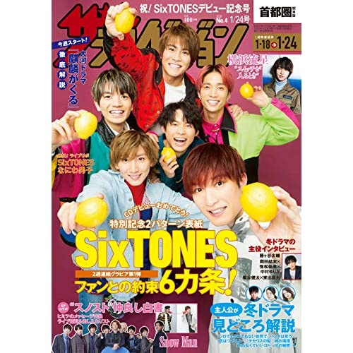 ザテレビジョン 2020年 1/24号 表紙画像