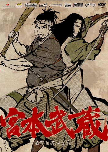 Miyamoto Musashi -A Dream of a Twin Sword-