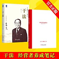 干法+经营者养成笔记(全2册)
