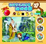 img - for Monkey puzzle fell monsters fighting wars : Monkey born (with a game of chess . a super Bakugan . Colorful fight card 9 )(Chinese Edition) book / textbook / text book