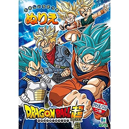 Amazon Dragon Ball Z Coloring Art Book By Showa Note Toys Games
