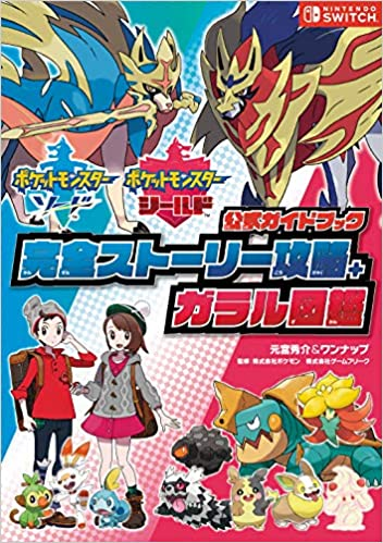 ポケットモンスター ソード・シールド 公式ガイドブック 完全