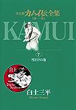 カムイ伝全集 第一部(7) (ビッグコミックススペシャル)